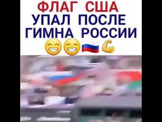 210423 (3) 🛑00711 Флаг США упал от гимна России ().mp4