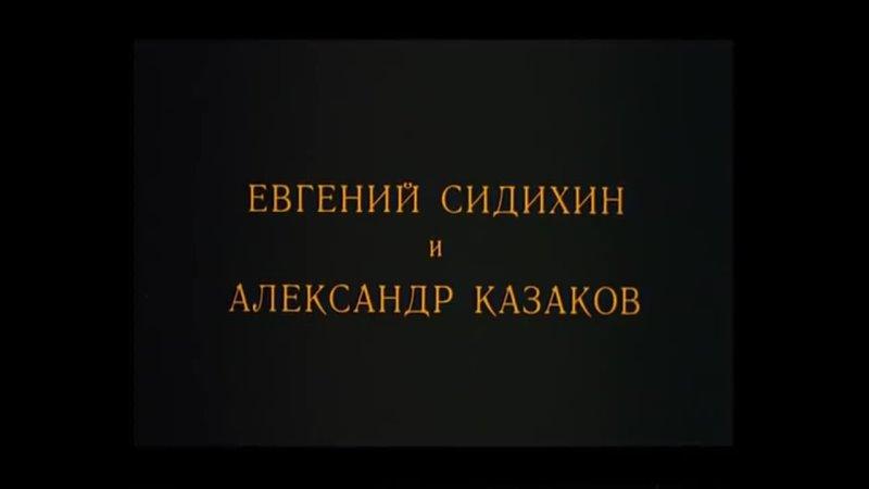 кф Волчья кровь Baba Yaga So ends another