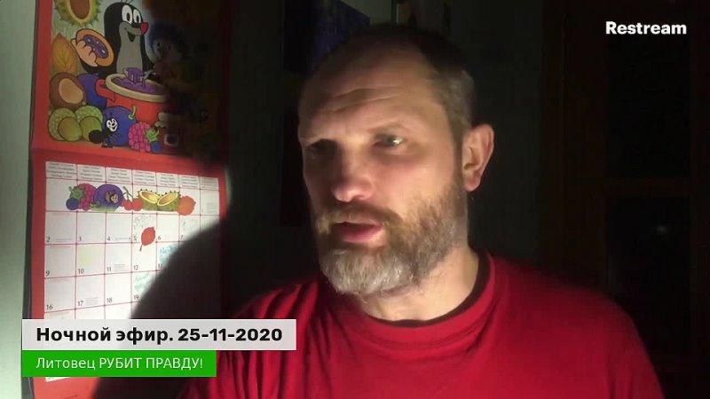 ЖИВИ СПОКОЙНО Белая Русь Кадры литовские ПРОВАЛИВАЮТ ВСЁ