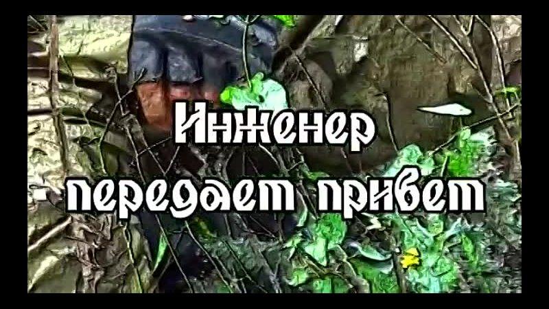 Привет сидящим в луганском аэропорту от Змея и Инженера из батальона Заря ВСН ЛНР Июль 2014 года Донбасс