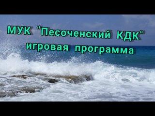 МУК Песоченский КДК kullanıcısından video