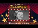 Екатерина Семёнкина - Золотая коллекция. Лучшие песни. Дело было в Пенькове