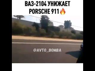 ВАЗ-2104 унижает Порше 911