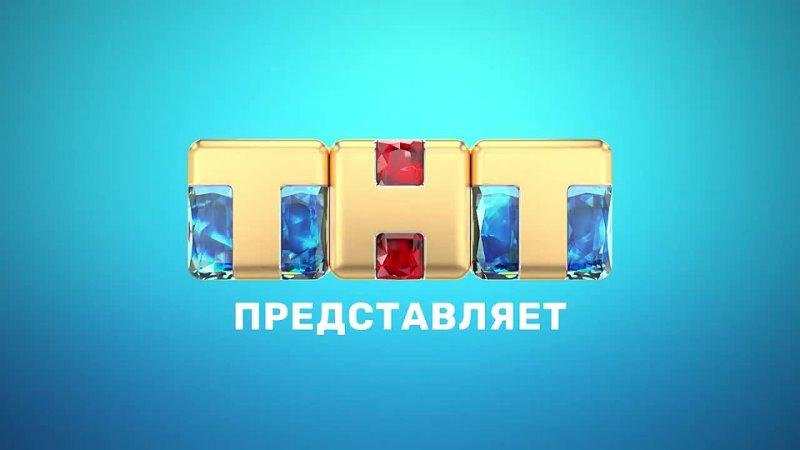 Заставка ТНТ представляет (ТНТ, 2020-н.в.)