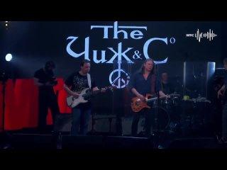 2020 концерт Чиж Co (Full HD 1080p)