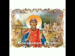 Князь Владимир.mp4