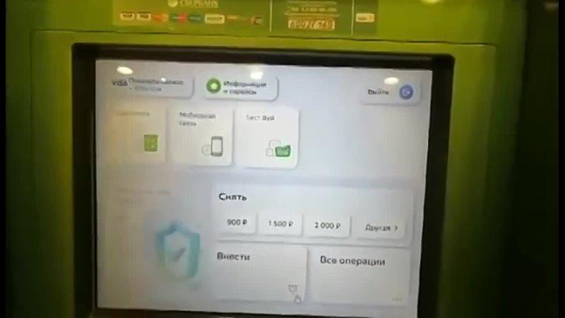 Оплата ЖК Бест Вей через Сбербанк