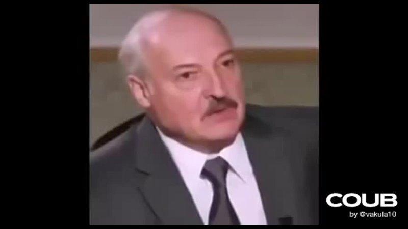 Лукашенко - Я говорю Брат братан братишка