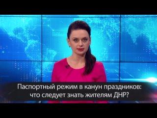 Паспортный режим в канун праздников. Что следует знать жителям ДНР