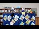 Видео от Центральная детская библиотека им. Кузьмы Минина