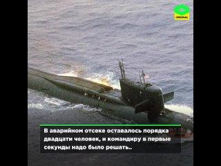 Как лишиться звания капитана за спасение команды. История гибели подлодки К-219