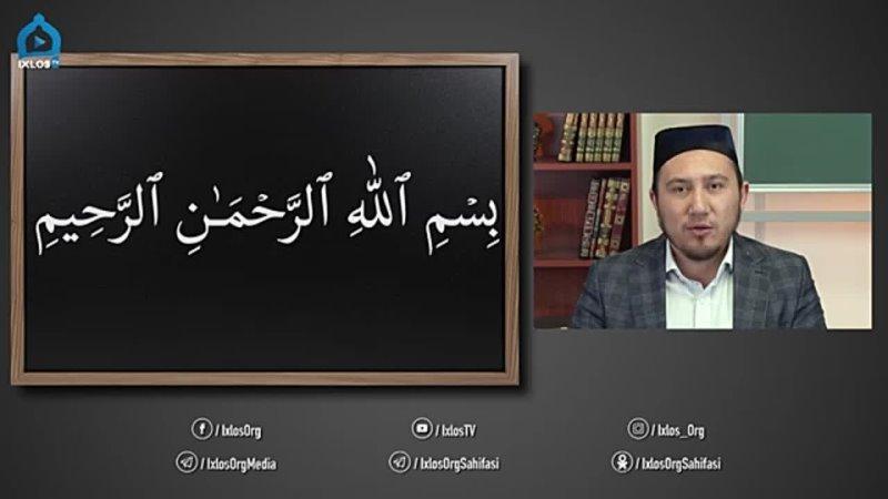 Qur'on saboqlari @10 Muhammad Umar Mo'un surasi
