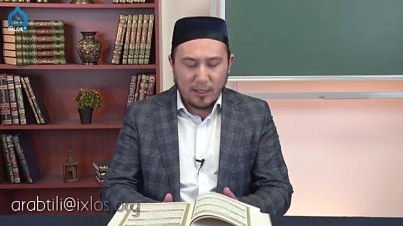 Qur'on saboqlari @9 Muhammad Umar Kavsar surasi