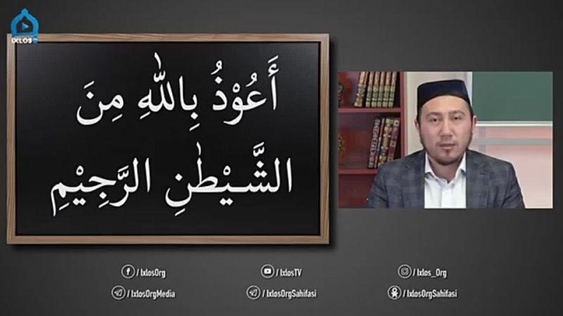 Qur'on saboqlari @11 Muhammad Umar Quraysh surasi