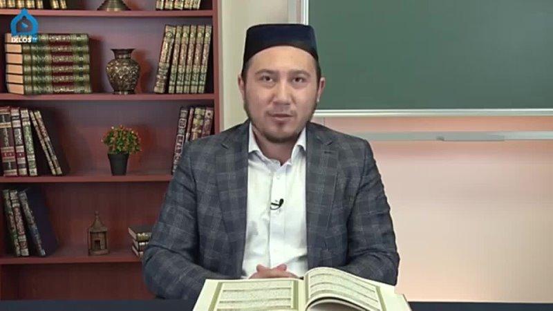 Qur'on saboqlari @12 Muhammad Umar Fil surasi
