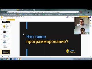 Как проходят уроки по программированию в онлайне
