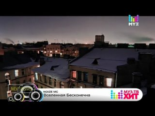 NOIZE MC - ВСЕЛЕННАЯ БЕСКОНЕЧНА  Видео