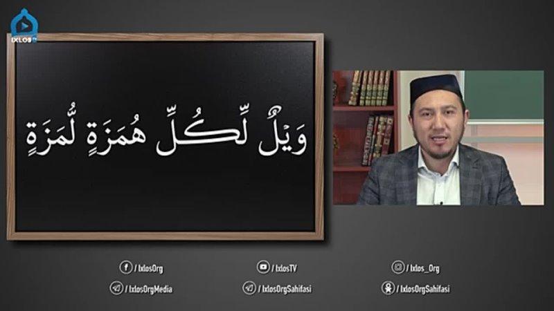 Qur'on saboqlari @13 Muhammad Umar Humaza surasi