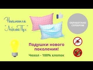 """Подушка нового поколения Витавек """"Здоровый сон"""""""