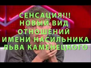 Ирина Сычева Насильник Лев Каменецкий открыл новый способ отношений
