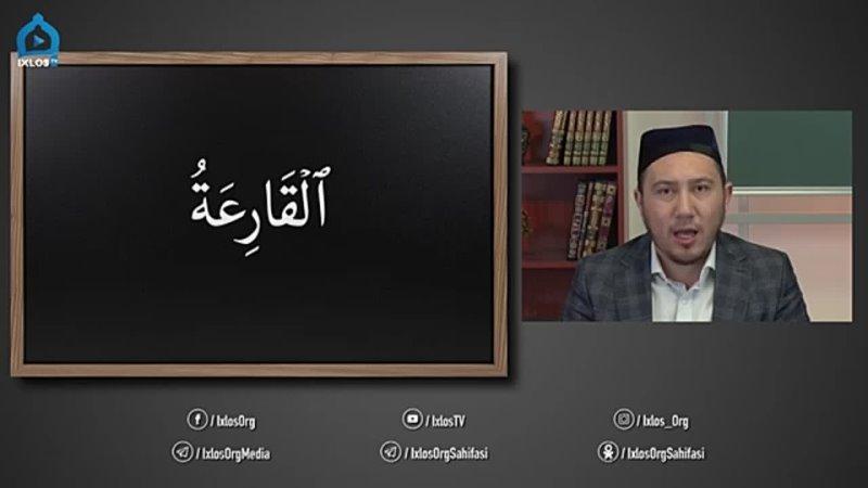 Qur'on saboqlari @16 Qoria surasi Muhammad Umar