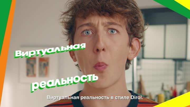 Dirol_VR_6s_VK