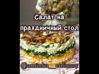 Очень вкусный слоёный салат