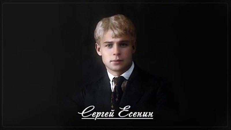 Сукин сын Сергей Есенин©️