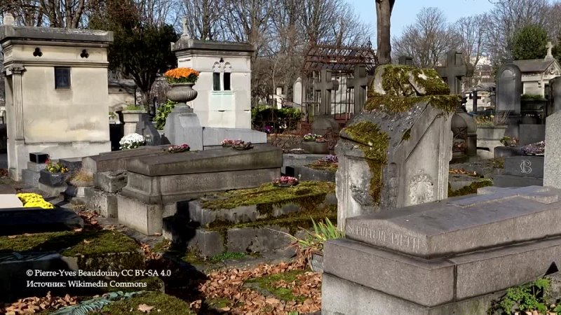 Русский след на Пер Лашез 14 могил известных русских людей