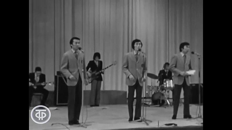 Вокальный ансамбль Ройял Найтс Каникулы любви 1975