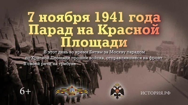 Парад на Красной Площади 7 ноября 1941 года Памятные даты военной истории Росс