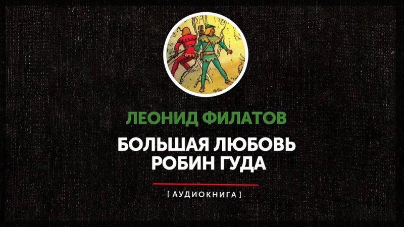 Леонид Филатов Большая любовь Робин Гуда