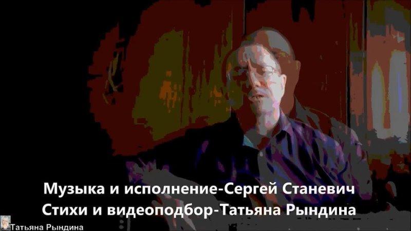 Посмотри мне в глаза-Сергей Станевич
