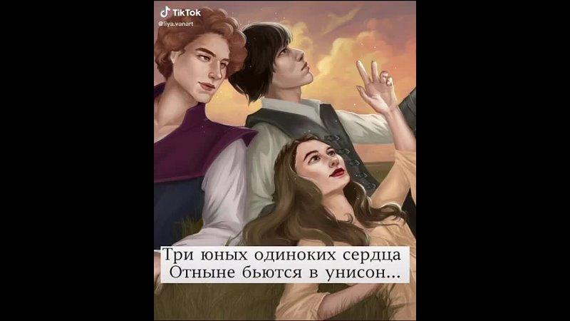 Три одиноких сердца