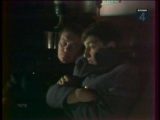 Вечер воспоминаний (1978)