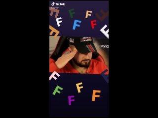 Press F to pay respect ,нарезка мемов