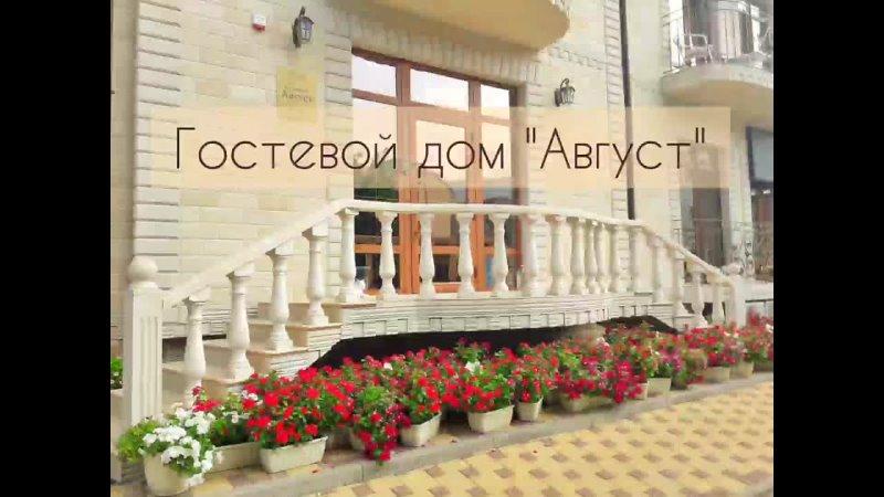 Гостевой дом Август Кабардинка