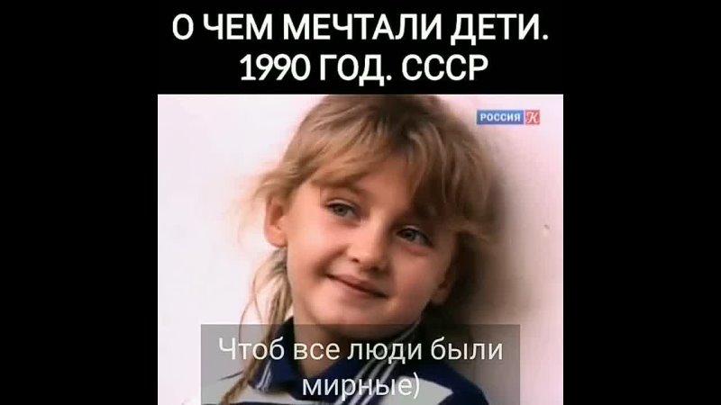 Мечта детей из 90 ых