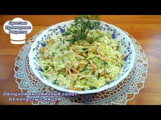 Овощной салат из капусты с яйцом. Как приготовить витаминный салат. Простой рецепт (720p)