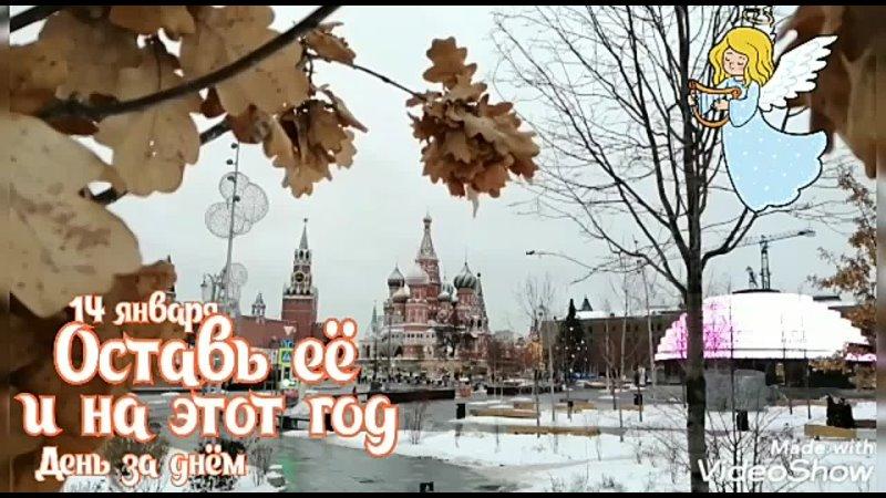 14 января День за днём Читает Виктор Золотоног