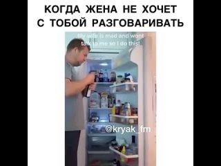 Когда жена не хочет с тобой разговаривать)