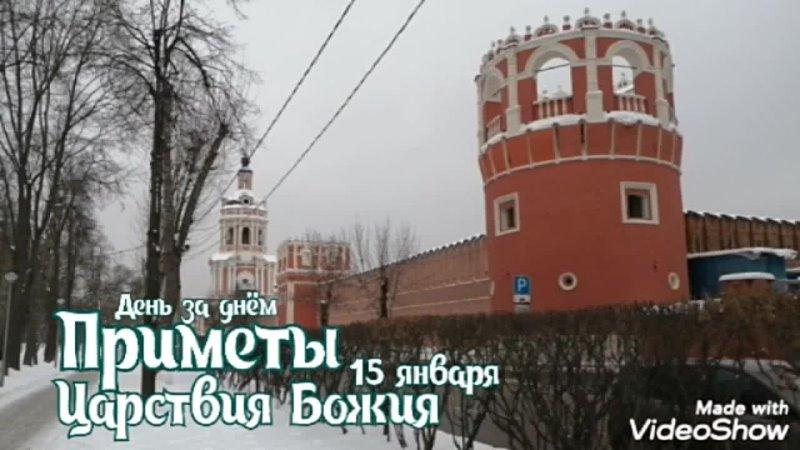 15 января День за днём Читает Виктор Золотоног