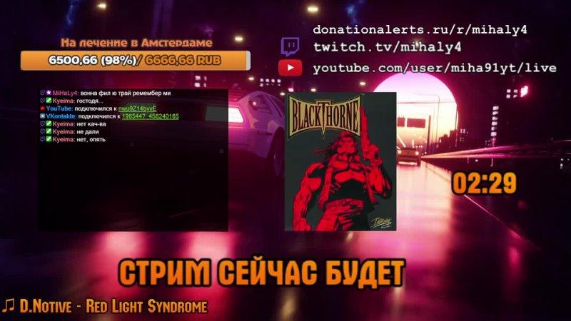 [18] Ретро. Blackthorne [DOS]