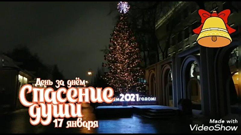 17 января День за днём Читает Виктор Золотоног