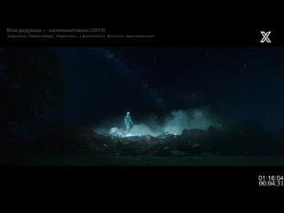 """Кино """"Мой дедушка — инопланетянин (2019)"""" Maximum"""