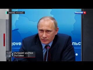 Хит! Лучшие шутки Путина! __ Москва. Кремль. Путин от