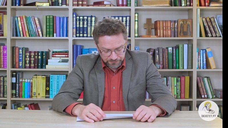Послание к Титу Глава 1 Андрей Десницкий Библейский портал