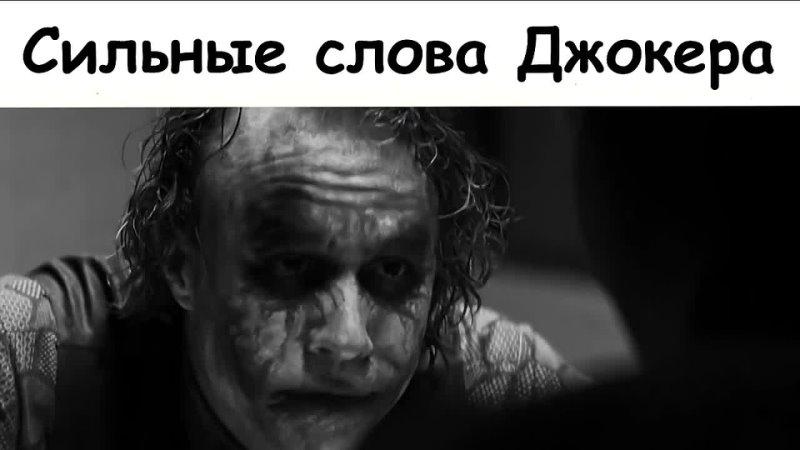 Сильные Слова Джокера Темный Рыцарь mp4
