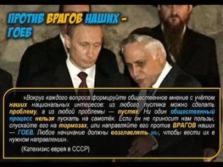 Против ВРАГОВ наших - ГОЕВ! (Катехизис еврея в СССР) - Путин, Кацав, Лазар
