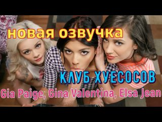Gia Paige, Gina Valentina, Elsa Jean - Клуб Хуесосов  [All Sex, Blonde, Tits Job, Big Tits,  модель, хентай ]